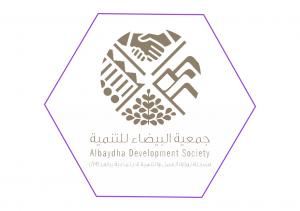 Albaydha Development Society جمعية البيضاء للتنمية