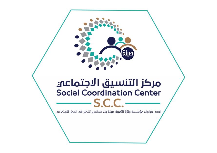Social Coordination Center مركز التنسيق الاجتماعي
