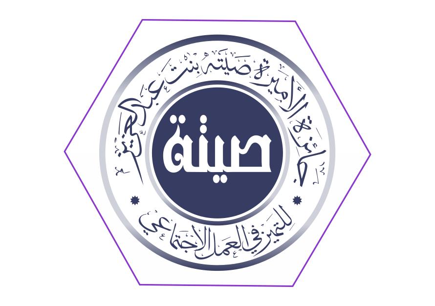 Princess seetah bint abdulaziz Award جائزة الأميرة صيتة بنت عبدالعزيز